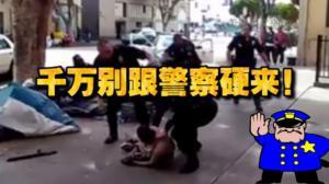 在美国千万别和警察硬来! 洛杉矶警察因争执开枪打死流浪汉