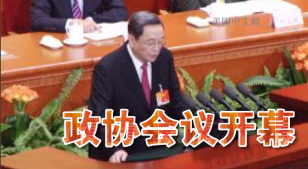 中国政协十二届三次会议开幕 俞正声作报告