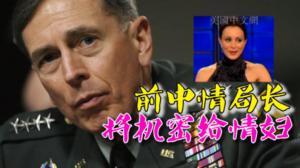 落马CIA局长认罪向情妇泄露机密 或面临一年牢狱之灾