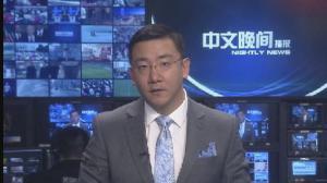 2015年03月03日中文晚间播报