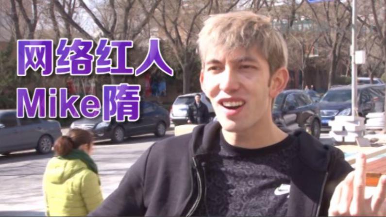 网络红人Mike隋自曝留北京原因:夜店美女改变了我的人生轨迹