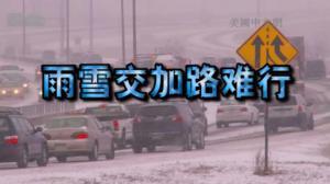 纽约黑冰冻雨路滑难行 暴风雪降临30州1.2亿人受影响