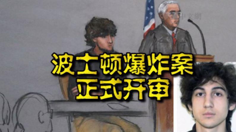 波士顿马拉松爆炸案开审 主嫌律师:焦哈尔受其哥哥影响犯案
