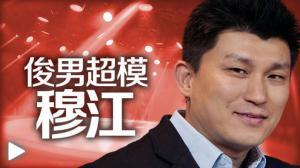 穆江:中国男模的多样人生
