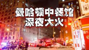 哥大附近中餐馆半夜发生爆炸 致7人伤含3学生