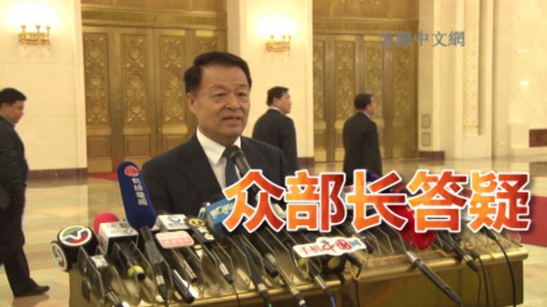 众部长出席两会 就诸多争议问题答疑解惑