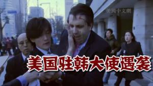 美国驻韩大使遇袭面部被缝80针 嫌犯被当场制服遭逮捕