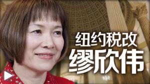 缪欣伟:市政厅里的华裔女主管
