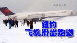 客机降落纽约滑出跑道撞栏杆 拉瓜迪亚机场暂开一条跑道