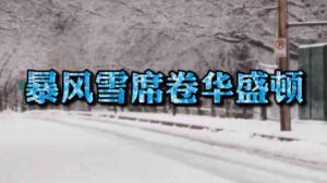 首都华盛顿再迎暴风雪 联邦政府关闭学校停课