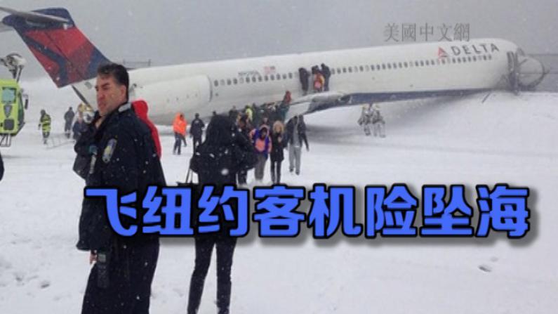 达美客机拉瓜迪亚机场滑出跑道 险坠法拉盛湾