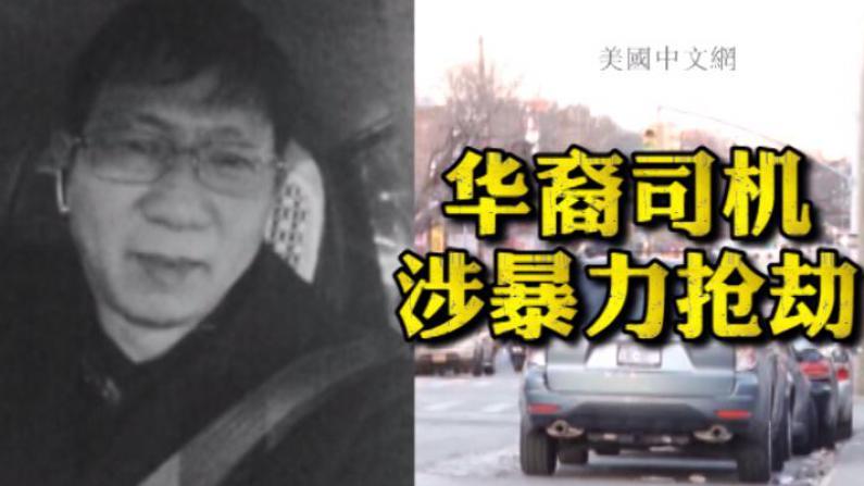 坐地起价未果竟施暴!纽约华裔电召车司机抢劫乘客遭通缉