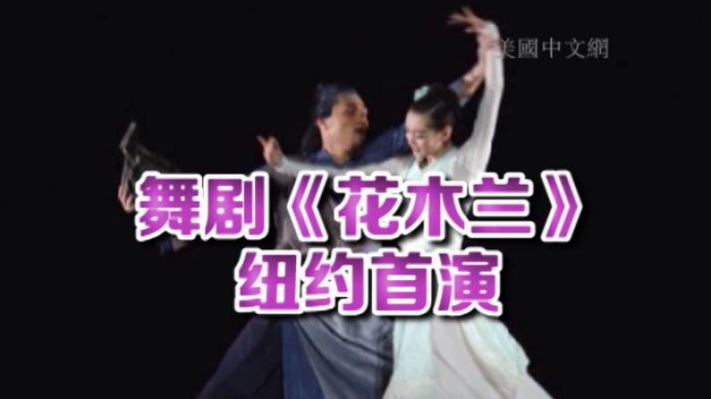 香港舞蹈团大型舞剧《花木兰》纽约首演 登陆林肯中心