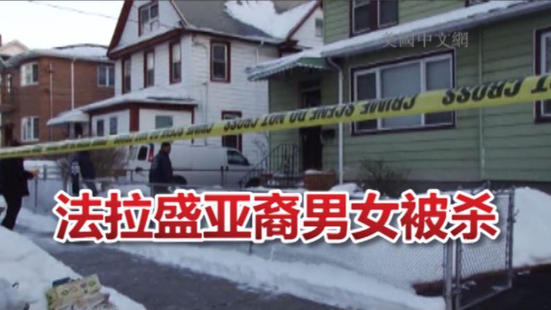 纽约法拉盛再发命案 亚裔男女双双头部中枪身亡