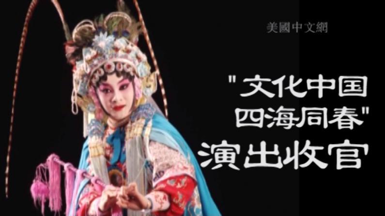 """""""文化中国·四海同春""""2015北美巡演旧金山完美收官"""