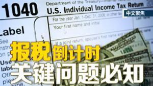 中文聚焦:报税不可不知 海外资产须披露但不一定缴税