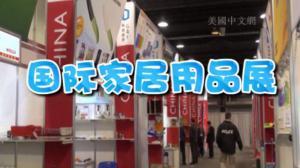 2015国际家居用品展芝加哥举行 设中国展品专区