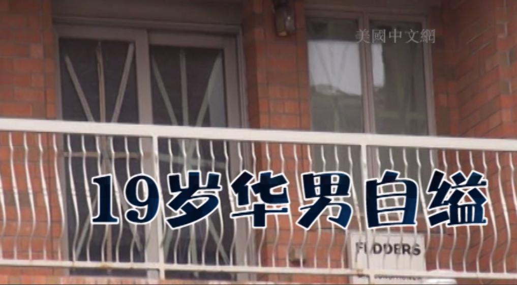 纽约布鲁克林羊头湾19岁华裔大学生自缢家中 原因不明