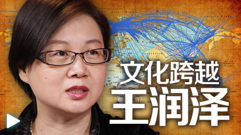 王润泽:做传播中国文化的使者