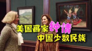 """""""美国人眼中的中国少数民族""""画展 美籍画家油画记录少数民族风情"""