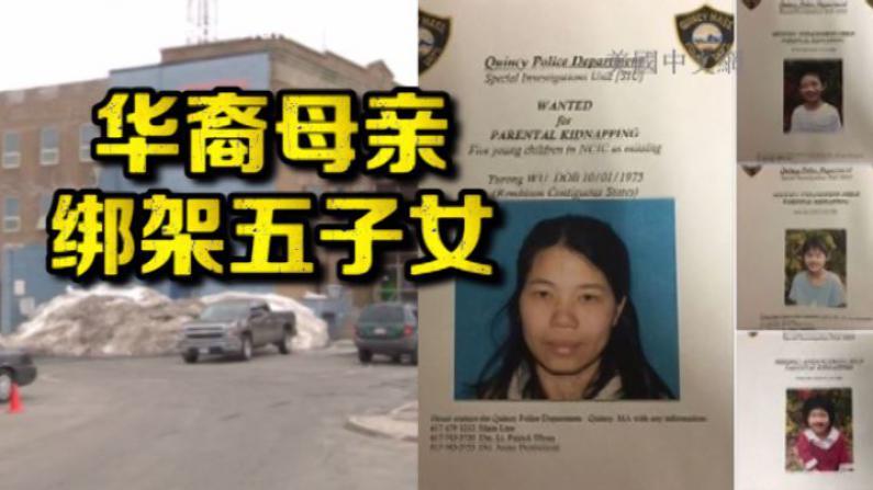 麻州华裔母亲涉绑架五名子女 丈夫被控危害儿童罪遭逮捕