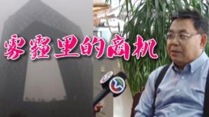 美籍华商将美国治污技术引进中国 创业十年专治雾霾