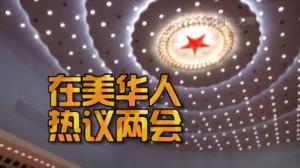 美国华人热议中国两会 关注改革反腐热门议题