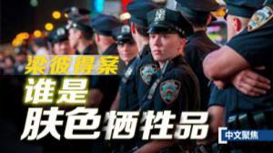 中文聚焦:梁彼得误杀非裔 谁是肤色的牺牲品