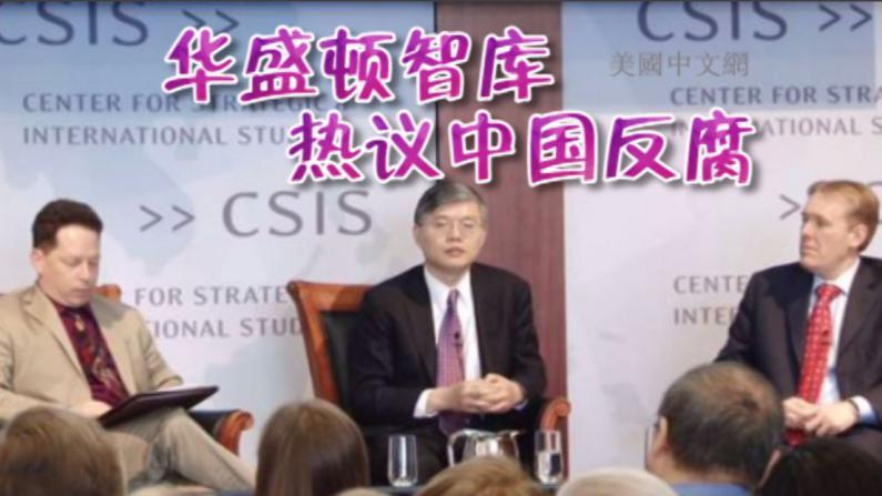 华盛顿智库:中国反腐模式正在改变 改善需要时间