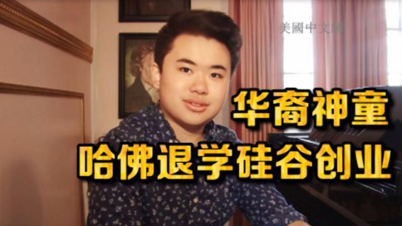 16岁华裔神童潘晖诺哈佛休学硅谷创业 曾获总统学者奖