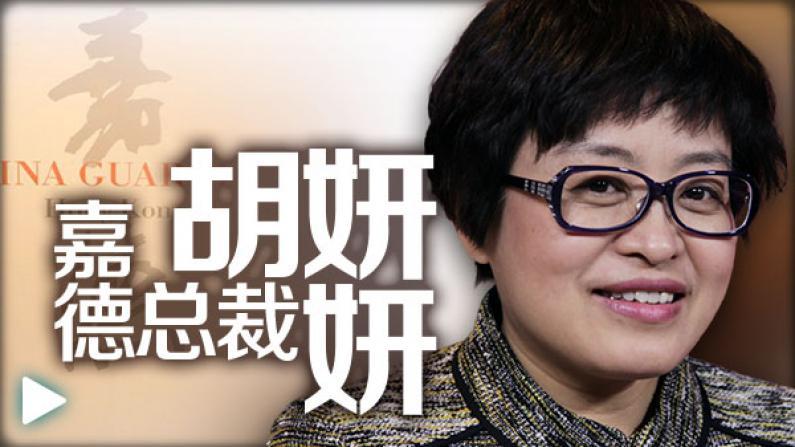 胡妍妍:中国嘉德新掌门