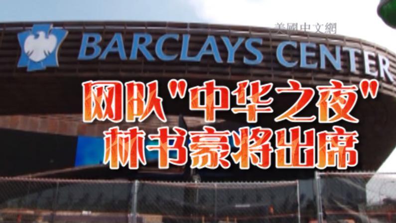 """""""中华之夜""""文化盛会03/29举行 布鲁克林网主场刮起中国风"""
