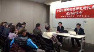 纽约中国和平统一促进会举办两岸关系座谈会
