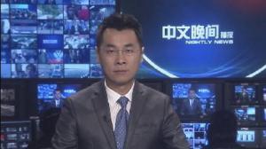 2015年03月21日中文晚间播报