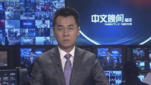 2015年03月22日中文晚间播报