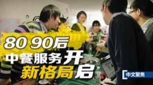 中文聚焦:80、90后华人团队热血创建转盘网