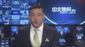 2015年03月23日中文晚间播报