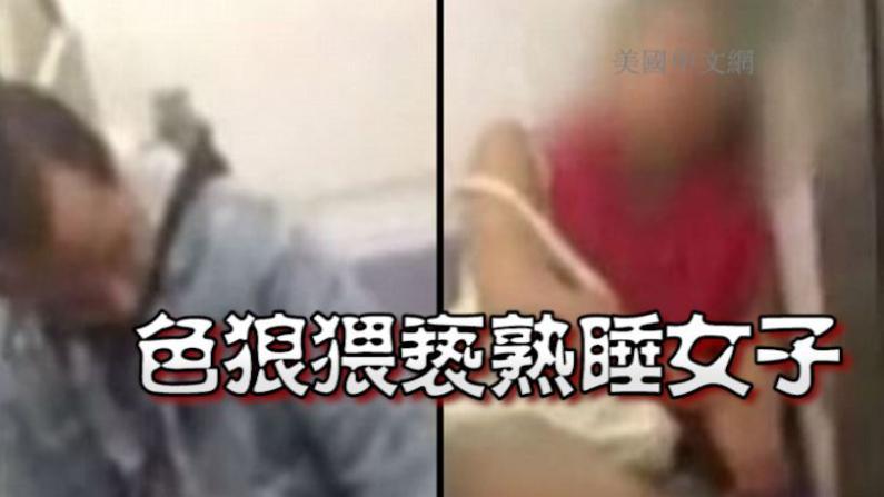 女子纽约地铁熟睡遭猥亵  视频曝光变态男两年后被抓
