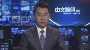 2015年03月24日中文晚间播报