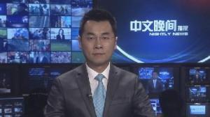 2015年03月25日中文晚间播报