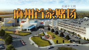 麻州首家赌场今年六月开业 华裔民众多持欢迎态度