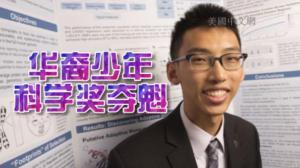 用大数据研究人类基因序列 硅谷华裔少年英特尔奖夺魁