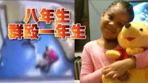 八年级学生群殴一年级小姑娘 家长怒告纽约市索赔550万