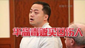 杀人贩毒无恶不作 华裔毒贩买凶伤人被判有罪