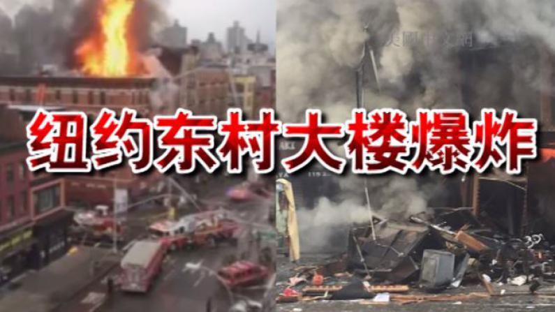 纽约曼哈顿东村公寓楼发生爆炸 火光冲天致多人受伤