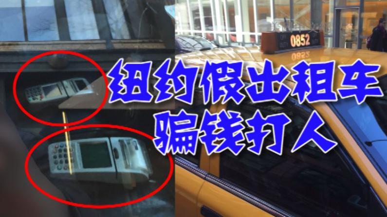纽约街头现假出租车 安装假刷卡器盗取乘客信用卡