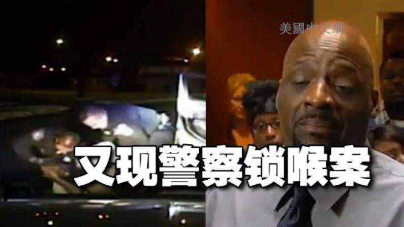 再现警察锁喉! 底特律男子无故遭警察殴打险被勒死