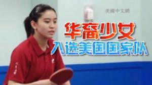 13岁华裔成美乒乓国家队最年轻球员 刻苦训练梦想冲刺奥运