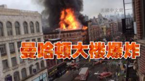 曼哈顿东村大楼爆炸致逾12伤3重伤 或因煤气管道施工不当酿祸