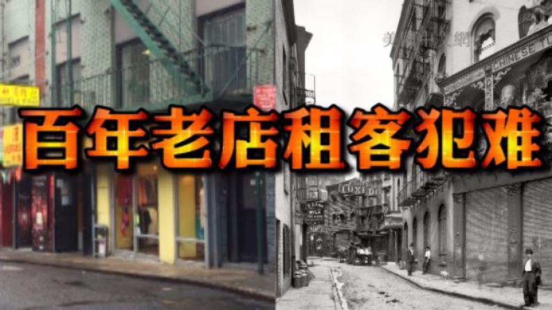 百年传奇高档中餐馆Chinese Tuxedo 拟重现华埠